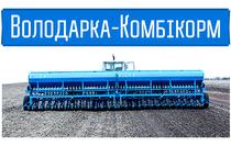 "TOV ""Volodarka-Kombikorm"""